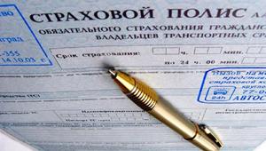 Страховщики кинулись списывать утерянные бланки