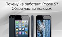 Почему не работает iPhone 5? Обзор частых поломок