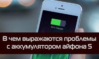 В-чем-выражаются-проблемы-с-аккумулятором-айфона-5